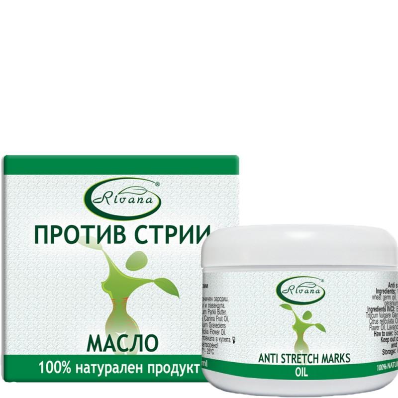 Масло Против Стрии 200 мл- Натурален продукт-Без консерванти